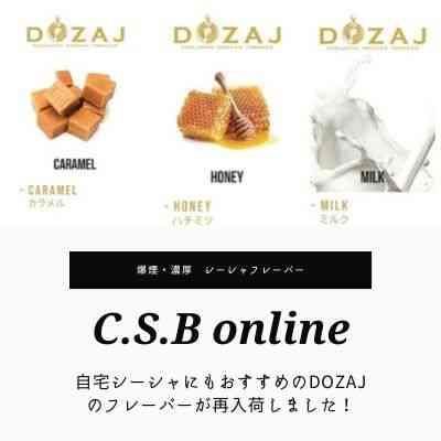 シーシャ通販 DOZAJ(ドザジ)
